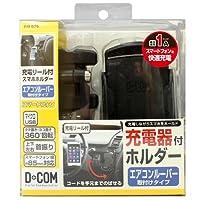 ミラリード(MIRAREED) スマートフォン充電器付ホルダー(エアコンルーバー固定タイプ) ブラック PM-675