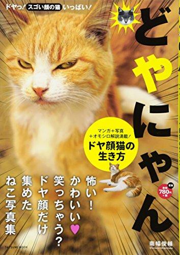 どやにゃん。ドヤ顔猫の生き方 (タツミムック)