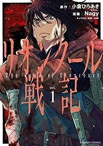 リオンクール戦記 (1) (バンブーコミックス)
