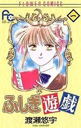 ふしぎ遊戯(1) (フラワーコミックス)