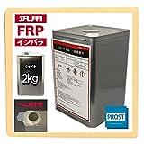 汎用FRPポリエステル樹脂2kg 一般積層用(インパラフィン)硬化剤付き