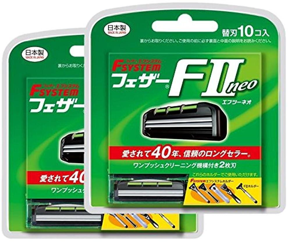くるくるリンスすみませんフェザー エフシステム 替刃 FIIネオ 10コ入×2個セット
