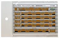Nゲージ 10093 個室通路壁面表現シートサロンエクスプレス東京 TOMIX用