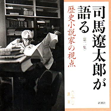 the point of view of two history novelist Ryotaro Shiba talks [Mass Market CD] (2005) ISBN: 4108301692 [Japanese Import]