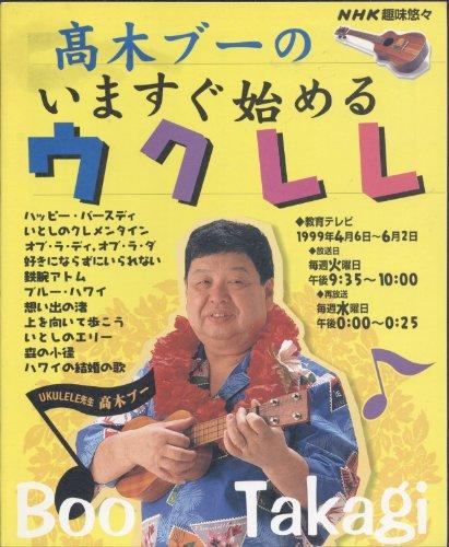 高木ブーのいますぐ始めるウクレレ (NHK趣味悠々)