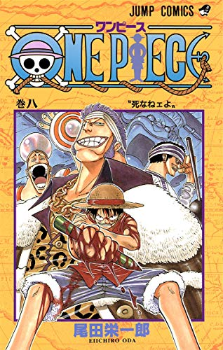 One Piece Vol. 8 (One Piece) (in Japanese)