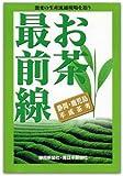 お茶最前線―静岡・鹿児島平成茶考
