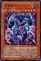 遊戯王 GLAS-JP023-N 《剣闘獣ディカエリィ》 Normal