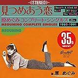 見つめあう恋~コンプリート・シングルズ1980-1991 [名盤1000円]