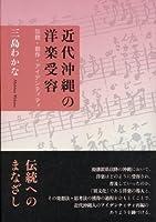 近代沖縄の洋楽受容―伝統・創作・アイデンティティ