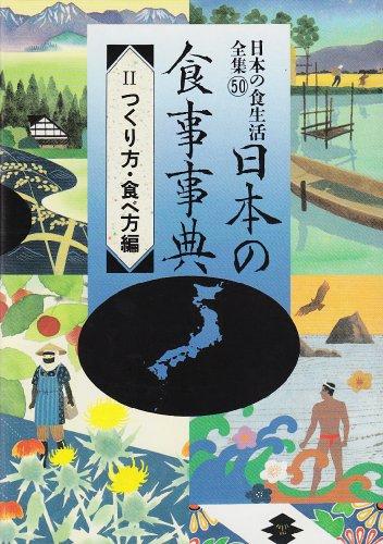 日本の食事事典〈2 つくり方・食べ方編〉 (日本の食生活全集)の詳細を見る