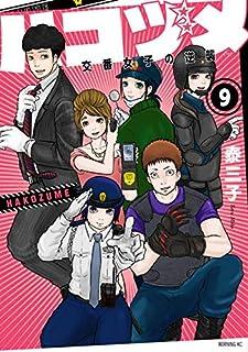 ハコヅメ~交番女子の逆襲~ コミック 1-9巻セット [コミック] 泰三子