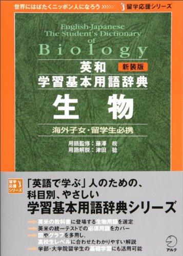 新装版 英和学習基本用語辞典 生物 (留学応援シリーズ)