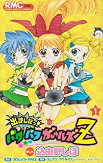 ! Powerpuff Girls Z 1 Tsu was out (Ribbon Mascot Comics) (2007) ISBN: 408856748X [Japanese Import]