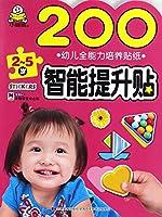 小婴孩--幼儿全能力培养贴纸. 200智能提升贴