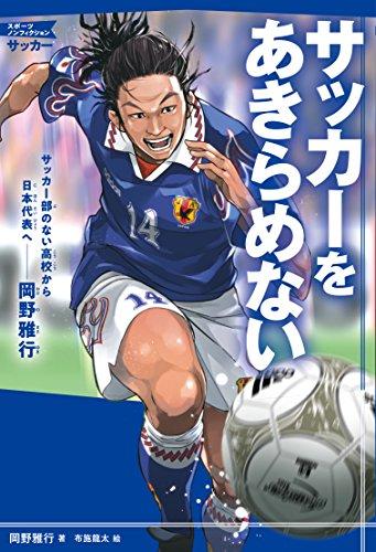サッカーをあきらめない サッカー部のない高校から日本代表へ――岡野雅行 (スポーツノンフィクション サッカー)