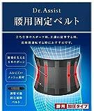 Dr.Assist 腰用固定ベルト サポートベルト 姿勢補助 腰楽コルセット 男女兼用 M