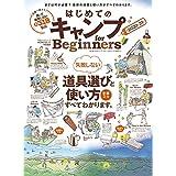 はじめてのキャンプ for Beginners2020-21 (100%ムックシリーズ)
