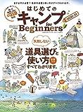 100%ムックシリーズ はじめてのキャンプ for Beginners2020-21 (100%ムックシリーズ)