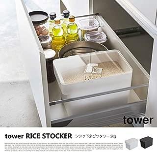 密閉 シンク下米びつ タワー 5kg 軽量カップ付(tower) YAMAZAKI ブラック