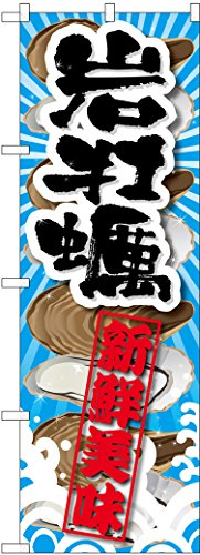 のぼり屋工房 のぼり SNB-2366 岩牡蠣 新鮮美味