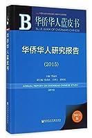 华侨华人蓝皮书 华侨华人研究报告(2015 附数据库体验卡)