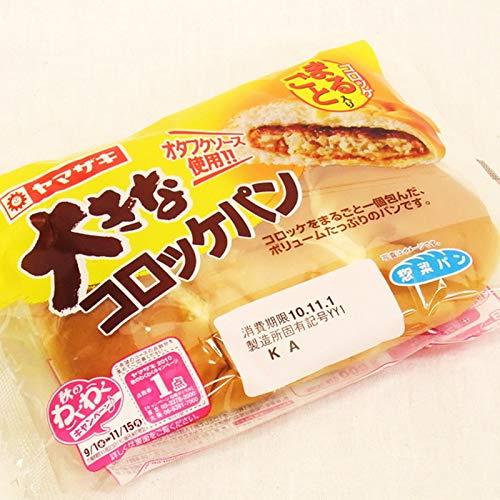 ヤマザキ 大きなコロッケパン×20個 山崎パン横浜工場製造品