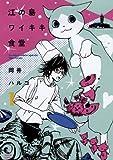 江の島ワイキキ食堂 1 (ねこぱんちコミックス)