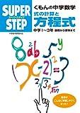 スーパーステップ くもんの中学数学 式の計算と方程式