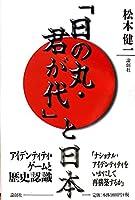 「日の丸・君が代」と日本