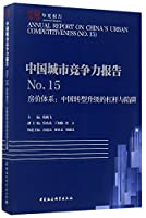 中国城市竞争力报告No.15 房价体系:中国转型升级的杠杆与陷阱