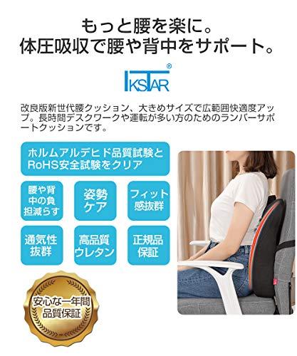 IKSTAR低反発クッションランバーサポート改良された新世代指圧突起設計RoHS安全基準クリアオフィス椅子車用腰枕リラックスクッション取付バンド調節可能カバー洗える