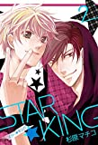 STAR☆KING(2) (カドカワデジタルコミックス)