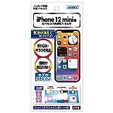 ASDEC apple iPhone 12 mini フィルム アンチグレア ノングレアフィルム 日本製 防指紋 気泡消失 映込防止 NGB-IPN22/iPhone12miniアンチグレア