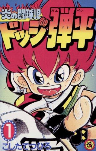 ☆炎の闘球児☆ ドッジ弾平(1) (てんとう虫コミックス)