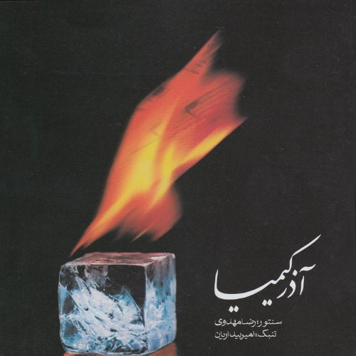 Azar Kimia (Unobtainable Fire) - Duo for Santur and Tombak