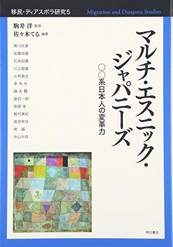 マルチ・エスニック・ジャパニーズ――○○系日本人の変革力 (移民・ディアスポラ研究5)の詳細を見る