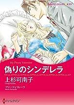 表紙: 偽りのシンデレラ (ハーレクインコミックス)   上杉 可南子