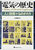 電気の歴史 人と技術のものがたり