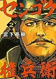 センゴク権兵衛(2) (ヤングマガジンコミックス)