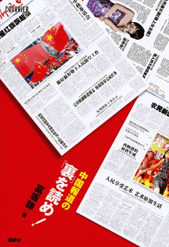 中国報道の「裏」を読め! (COURRiER BOOKS)の詳細を見る