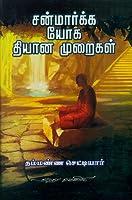 Sanmaarga Yoga Thiyana Muraigal