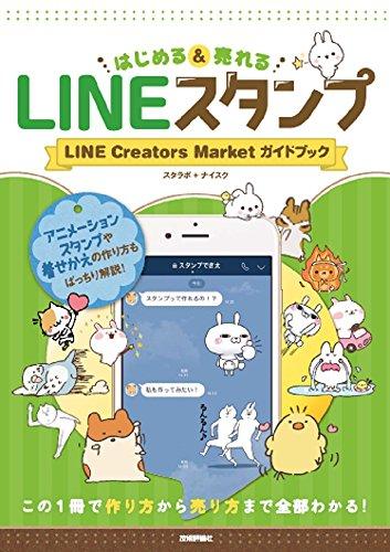 LINEスタンプ はじめる&売れる LINE Creators Market ガイドブック