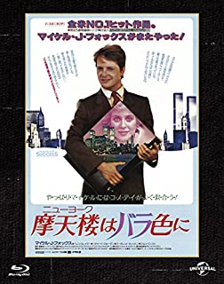 摩天楼(ニューヨーク)はバラ色に  ユニバーサル思い出の復刻版 ブルーレイ [Blu-ray]...