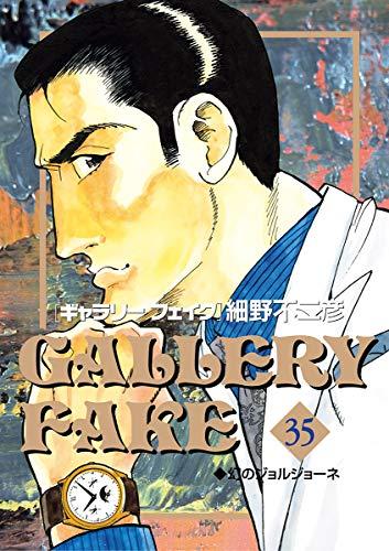 ギャラリーフェイク(35) (ビッグコミックス)