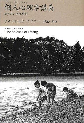 個人心理学講義―生きることの科学 (アドラー・セレクション)の詳細を見る