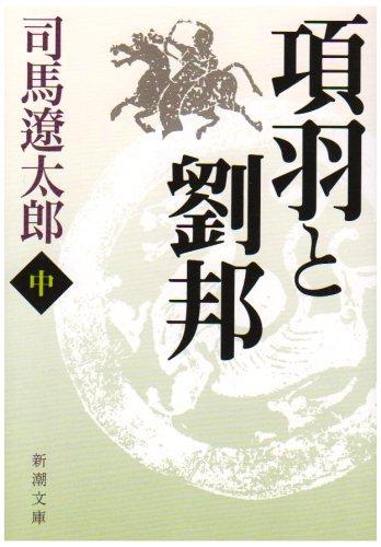 項羽と劉邦(中) (新潮文庫)