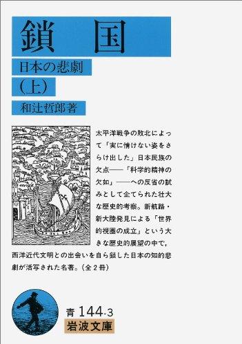 鎖国〈上〉―日本の悲劇 (岩波文庫)