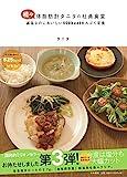 続々・体脂肪計タニタの社員食堂 ~減塩なのにおいしい500kcalまんぷく定食~