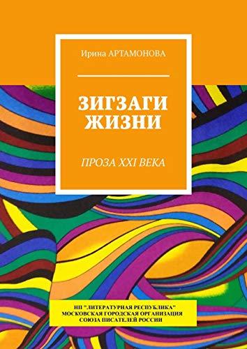 Зигзаги жизни: Проза XXI века (Russian Edition)